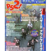 Famitsu PS2! Special [02/13/2004]