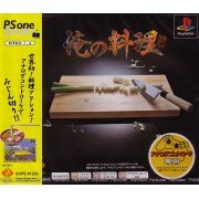 Ore no Ryouri (PSOne Books) (Japan)