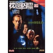 Sleeping With The Dead (dts) dts (Hong Kong)