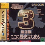 Capcom Generation 3 (Japan)