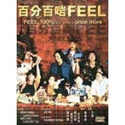 Feel 100%... Once More (Hong Kong)
