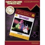 Famicom Mini Series Vol. 22: Nazo no Murasame (Japan)