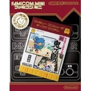 Famicom Mini Series Vol. 26: Shin Onigashima (Japan)