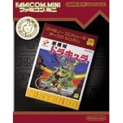Famicom Mini Series Vol. 29: Akumajou Dracula (Castlevania) (Japan)