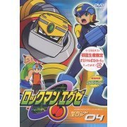 Rockman EXE - 2nd Area 04 (Japan)