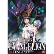 Neon Genesis Evangelion 01 Test-type (Japan)