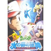 Pokemon Theatrical Feature - Mizu no Miyako no Goshin Ratiasu to Ratiosu (Japan)