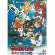 Digimon Tamers Bousou Digimon Tokkyu (Japan)