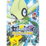 Pokemon The Movie - Celebi A Timeless Encounter (Japan)