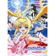Mermaid Melody Pichi Pichi Pitch Vol.8 (Japan)