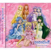 Mermaid Melody Pichi Pichi Pitch Vocal Collection Jewel Box 2 (Japan)