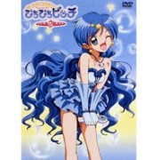 Mermaid Melody Pichi Pichi Pitch Vol.2 (Japan)