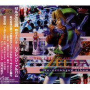 The Legend of Zelda Ocarina of Time Rearenge Soundtrack (Japan)