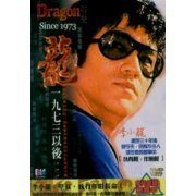 Dragon Since 1973 (Hong Kong)