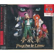Yume Kazaguruma [CD+DVD] (Japan)