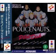 Policenauts Pilot Disc (Japan)