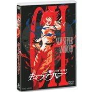 Shin Cutie Honey Complete Pack (Japan)