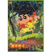 Crayon Shin Chan - Arashi wo Yobu Jungle (Japan)