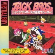 Jack Bros. no Airo de Hiihoo (Japan)