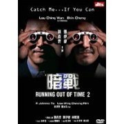 Running Out Of Time 2 dts (Hong Kong)
