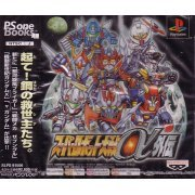 Super Robot Taisen Alpha Gaiden (PSOne Books) (Japan)