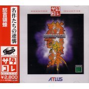 DoDonPachi (Saturn Collection) preowned (Japan)