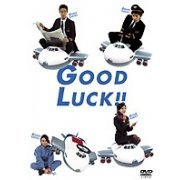 Good Luck!! Vol.4 (Japan)