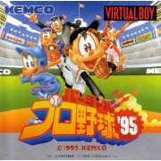 Virtual League Baseball '95 (Japan)