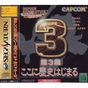 Capcom Generation 3 preowned (Japan)