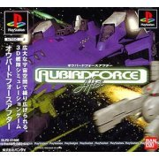 AubirdForce After preowned (Japan)
