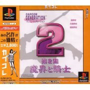 Capcom Generation 2 (CapKore) (Japan)