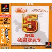 Capcom Generation 5 (CapKore) (Japan)
