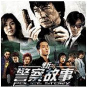 New Police Story (Hong Kong)