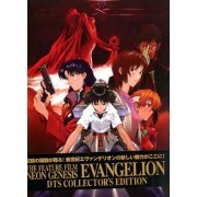 Neon Genesis Evangelion [dts Collector's Edition] (Japan)