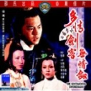 The Sentimental Swordsman (Hong Kong)