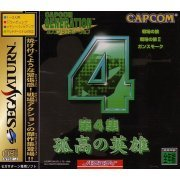 Capcom Generation 4 (Japan)