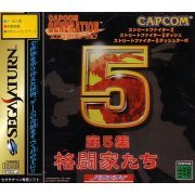Capcom Generation 5 preowned (Japan)
