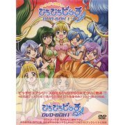 Mermaid Melody Pichi Pichi Pitch Pure DVD Box Vol.1 (Japan)