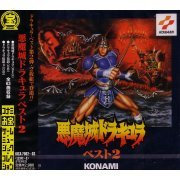 Castlevania Best of 2 (Japan)