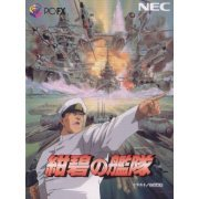 Deep Blue Fleet preowned (Japan)