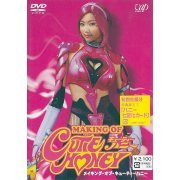 The Making of Cutie Honey (Japan)