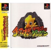 Chocobo no Fushigi Dungeon preowned (Japan)