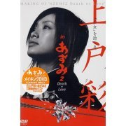 Aya Ueto in Azumi 2 Death or Love Making DVD (Japan)