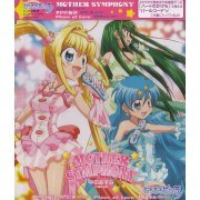 Mother Symphony (Mermaid Melody Pichi Pichi Pitch Pure Character Songs) (Japan)