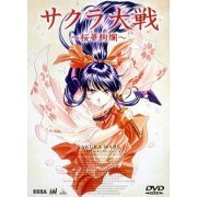 Sakura Taisen Ouka Kenran DVD Collection (Japan)