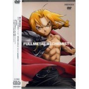 Fullmetal Alchemist Vol.1 (Japan)