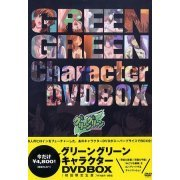 Green Green Character DVD Box [Limited Edition] (Japan)