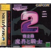 Capcom Generation 2 (Japan)