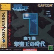 Capcom Generation 1 preowned (Japan)