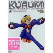 Steel Angel Kurumi Vol.3 [New Master Edition] (Japan)